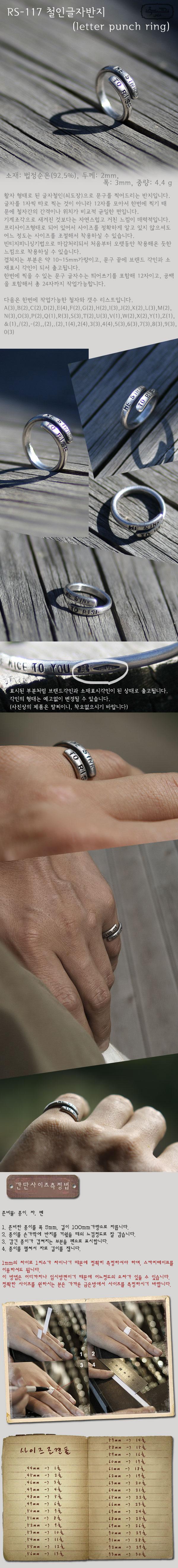 RS-117 철인글자반지(letter punch ring) - 수크, 38,000원, 실버, 실반지